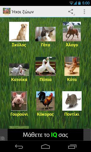 Ήχοι ζώων