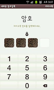 KakaoTalk 3.0 Theme : Leopard - screenshot thumbnail