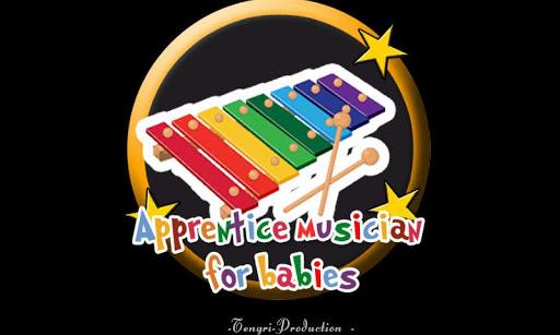 学徒音乐家的婴儿