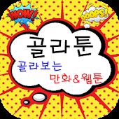 골라툰[골라보는 인기만화&웹툰]