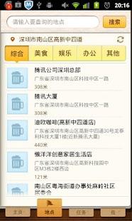 QQ游四方 社交 App-愛順發玩APP
