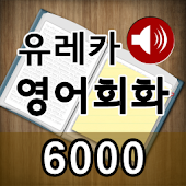 Ureka English 6,000
