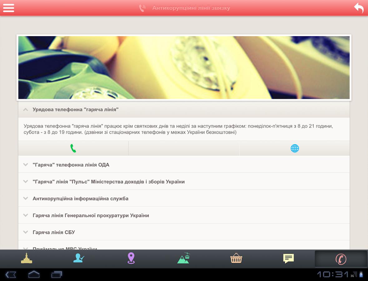 Мобільний Івано-Франківськ - screenshot
