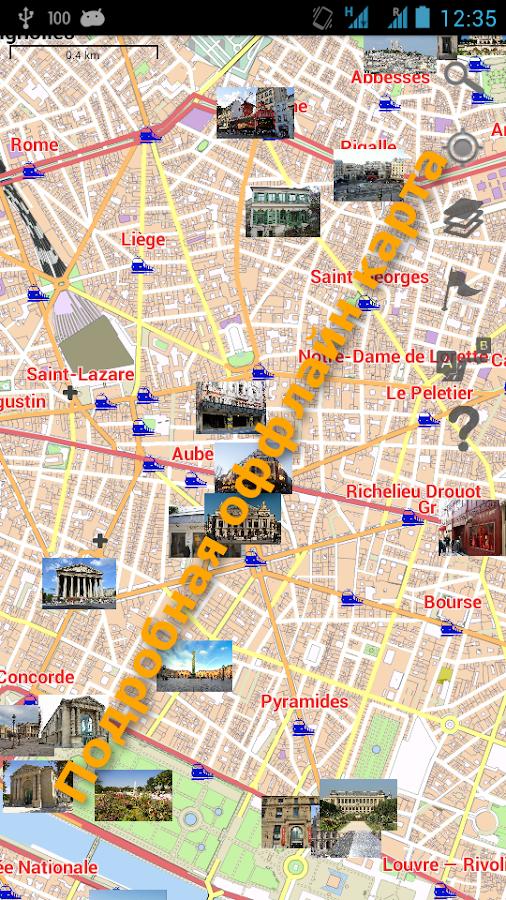 Париж Карта и Путеводитель-