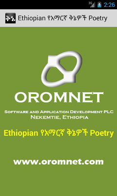 Page 2 : Best android apps for amharic language - AndroidMeta