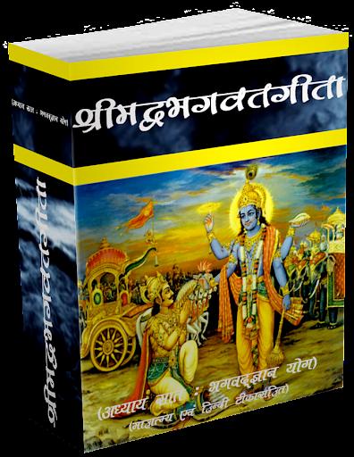 Srimadbhagwat Geeta Adhyay 7