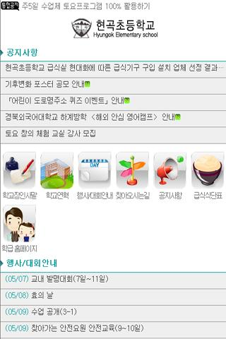 부산 현곡초 등학교 - screenshot