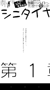 【マンガ全巻無料】トーキョー無職日記