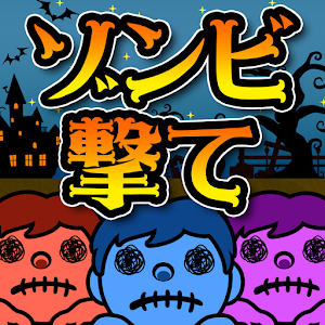 ShotZombie for PC and MAC