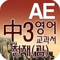 중3 교과서 영단어 천재(김) icon