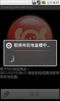 Screenshot of SOS SMS Button
