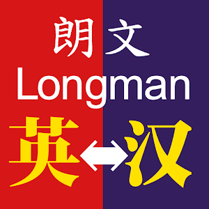Longman Dict. (EC/CE) Simp. LOGO-APP點子