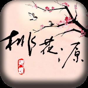 桃花源餐廳 商業 App LOGO-APP試玩