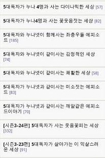 찐따베리의 5대독자 이야기 시즌 - screenshot thumbnail