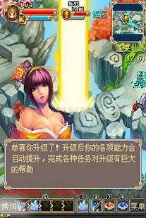 蜀无双3.0(完美版) - screenshot thumbnail