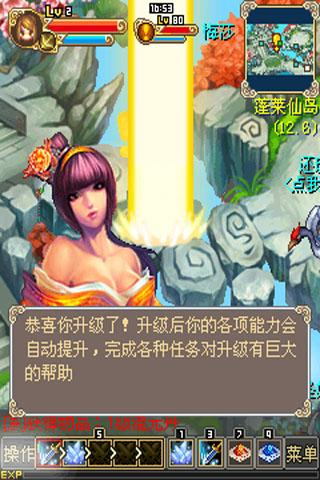 蜀无双3.0(完美版) - screenshot