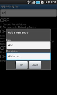 Medical Abbreviation Dict Pro- screenshot thumbnail