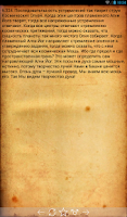 Screenshot of Живая Этика (Агни-Йога)