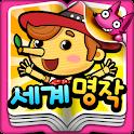 핑크퐁! 세계명작동화 20