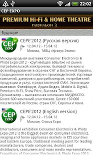 CEP EXPO - screenshot thumbnail