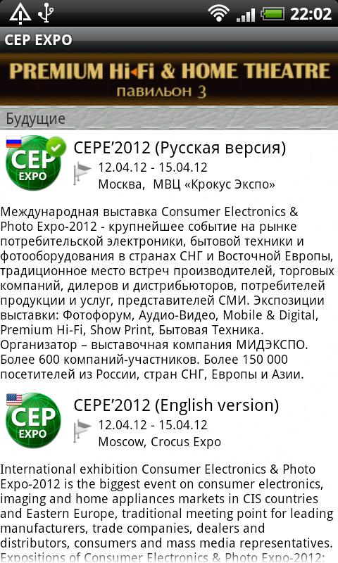 CEP EXPO - screenshot