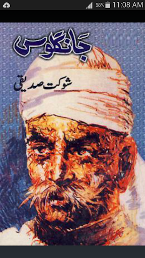 Jangloos by Shouqat Siddiqui
