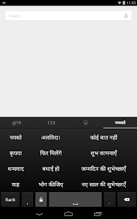 Google Indic Keyboard Screenshot 27