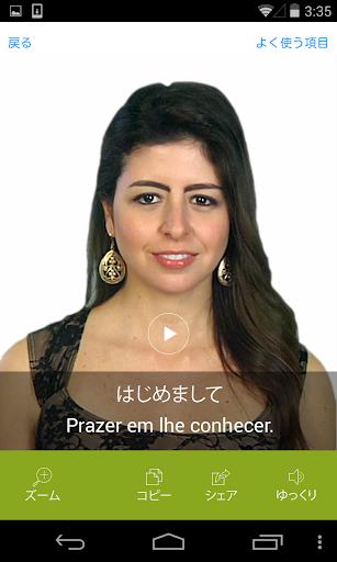 ポルトガル語ビデオ辞書 - 翻訳機能・学習機能・音声機能