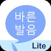 바른 발음 LITE - 우리말 발음 퀴즈