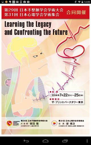 第29回日本不整脈学会学術大会/第31回日本心電学会学術集会