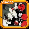 無料脱出ゲーム:鬼が棲む島~恐怖の鬼ごっこ~ by GMO