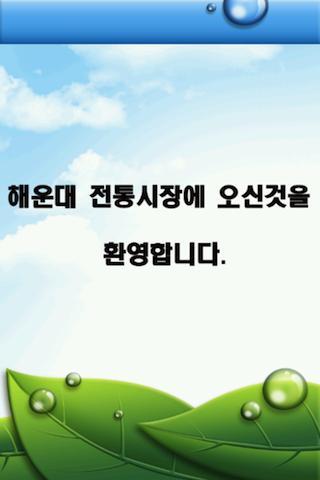 해운대시장전화 - screenshot