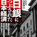 日銀につぶされた日本経済 logo