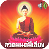 Dhamma Thai Prayer Book