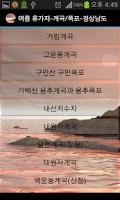 Screenshot of 여름 휴가지(해수욕장/섬/해안/계곡/폭포/워터파크)