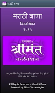 Marathi Bana(2016) screenshot 7