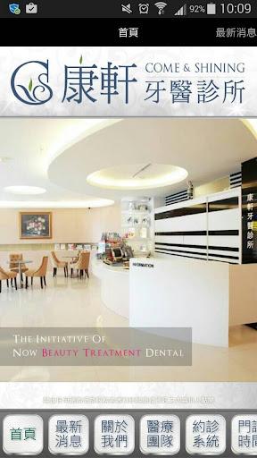 康軒牙醫診所