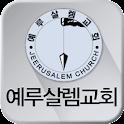 예루살렘교회,문제선,성산기도원