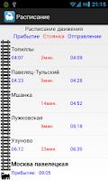 Screenshot of РЖД билеты