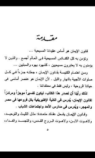 玩免費書籍APP|下載Christian Creed Arabic app不用錢|硬是要APP