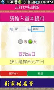 玩生活App|吉祥姓名論斷正式版免費|APP試玩