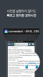 다음 사전 - Daum Dictionary - screenshot thumbnail