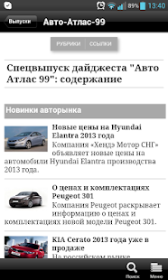 Авто-Атлас-99- screenshot thumbnail