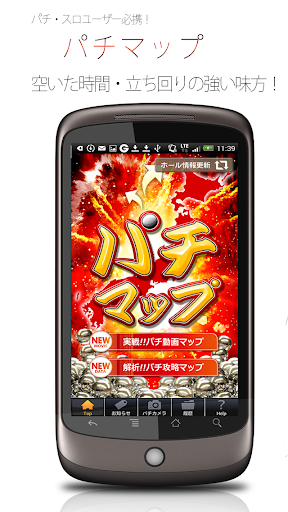 パチマップ~パチンコ・パチスロ無料情報アプリ~