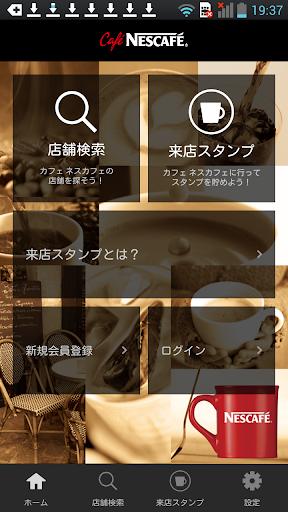 カフェ ネスカフェ