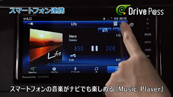 Screenshot of Music Player for Drive P@ss