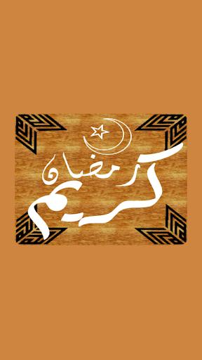 رسائل رمضان 2014 للتهنئة