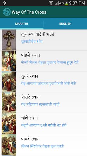 Way Of Cross Marathi English
