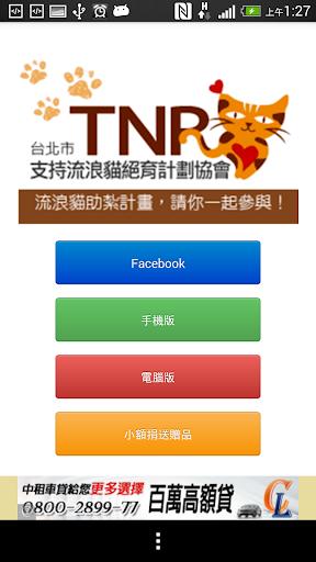 台北市流浪貓絕育計畫協會非官方App
