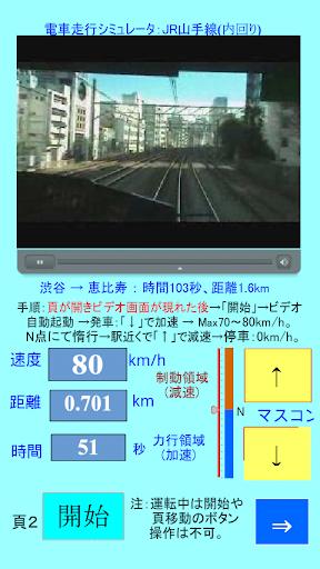 【免費娛樂App】電車モデルで運転:山手線(内回り)-APP點子